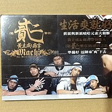 ~謎音&幻樂~ 黃立成 & 麻吉 第貳樂章  宣傳片 全新未拆封