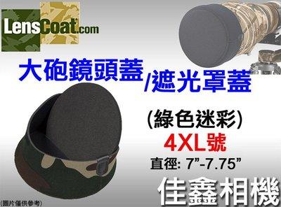 @佳鑫相機@(全新品)美國 Lenscoat 大砲鏡頭蓋 遮光罩蓋 4XL (XXXXL-綠迷彩) 郵寄免郵資!