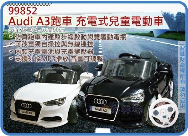 海神坊=NG.4 黑色展示品可面交 只能前進 Audi A3跑車 充電式兒童電動車 無線遙控童車 雙驅馬達 煞車 特價品