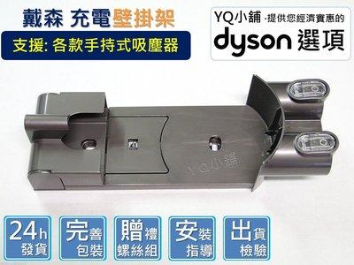 【YQ小舖】適用 Dyson 戴森 V8 V7 手持 手提 吸塵器 充電座 充電 壁掛座 壁掛架 收納
