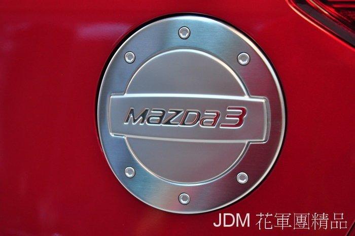 [花軍團精品]  魂動 NEW MAZDA3 4D專用  白金油箱蓋