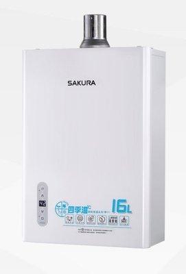16公升【舊換新 含安裝】櫻花 16L 四季恆溫 數位恆溫 強制排氣 瓦斯 熱水器 DH-1633E DH1633E