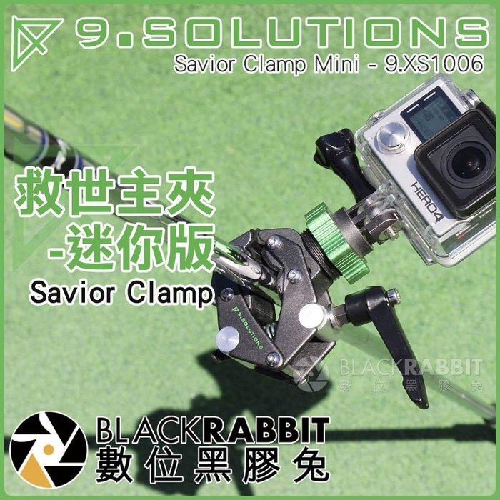 數位黑膠兔【 9.SOLUTIONS 救世主夾 - 迷你版 】 Savior Clamp Mini GoPro 運動相機
