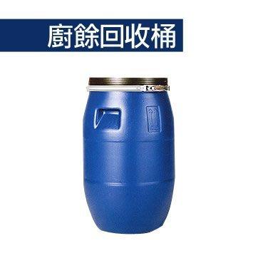 60公升廚餘回收桶 廚餘堆肥桶 化學桶 耐酸桶 密封桶 運輸桶 堆肥桶 廚餘桶 儲水桶 酵素桶 塑膠桶
