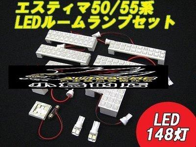 (小鳥的店)豐田 新型 PREVIA ESTIMA 日本改裝室內燈 升級LED 白光專用燈片 燈板