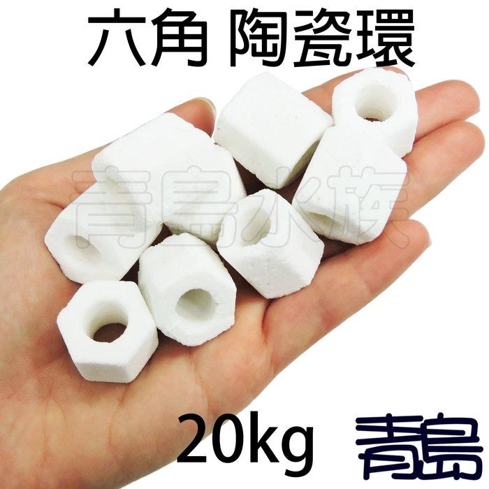 Y。。。青島水族。。。JX-3LJ-S-20KG店長嚴選-頂級呼吸 石英 玻璃 陶瓷環 (六角型)散裝==20kg