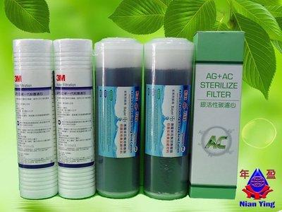 【NianYing 淨水】10英吋高品質濾心《3M AP110+無溶劑樹脂+奈米銀CTO ASF-F5濾心》《一組5支》