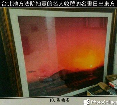 台北地方法院拍賣的名人收藏的名畫
