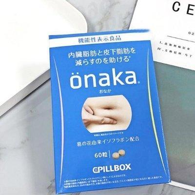 【金源精選】買2送1 買3送2 日本帶回正品 onaka內臟脂肪 日本酵素 60粒入 pillbox分解腹腰部脂肪