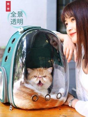 貓包太空全透明艙雙肩背包寵物外出便攜式貓籠子夏季透氣狗狗背包全館免運