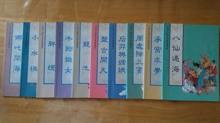 中國兒童故事