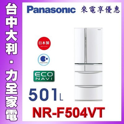 【NR-F504VT】【台中大利】【Panasonic國際】日本製6門 鋼板501L電冰箱來電詢問