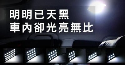 TG-鈦光 LED 5050 SMD 8 pcs 爆亮型室內燈 車門燈Grunder X-Trail Outlander