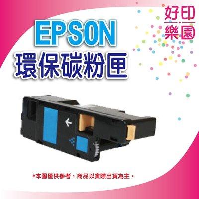 【好印樂園】EPSON S050629 藍色環保碳粉匣  適用 CX29NF/ C2900N/ 2900/ CX29 台南市