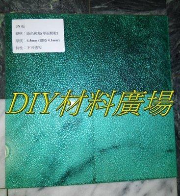 工廠直售價實在※購物享95折 滿額再免運PC板 耐力板 遮雨棚(JN板綠色單面顆粒4.5mm實際4.1mm),每才85元
