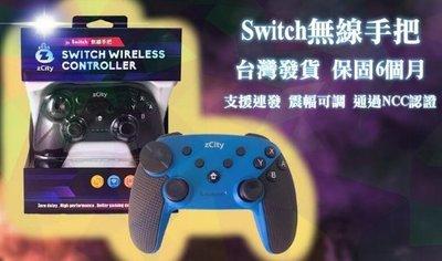【光華商場-飛鴻數位】 NS Switch無線手把 相容PS3 PC ios 安卓系統 支援連發 六軸體感