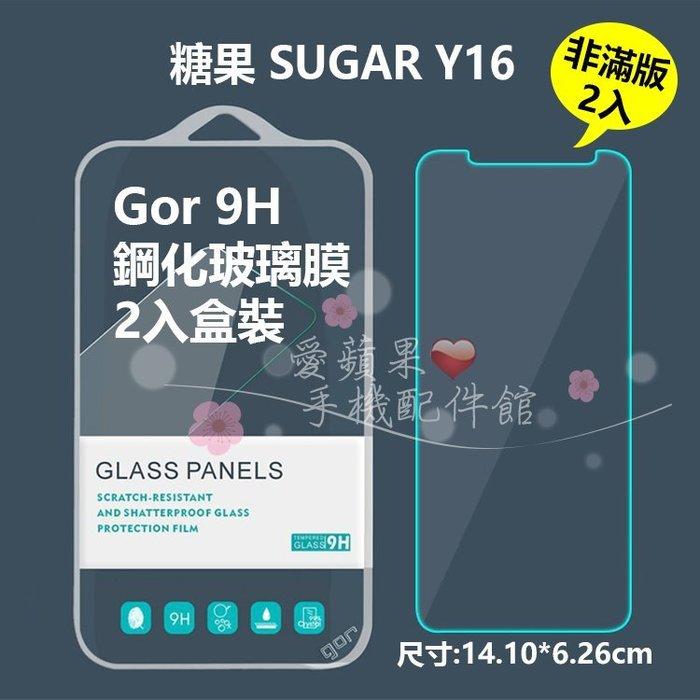 GOR 9H 糖果 Sugar Y16 抗刮耐磨 非滿版 鋼化玻璃 保護貼 膜 2片 現貨 愛蘋果❤️
