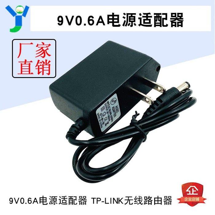 電子配件 9V0.6A電源適配器 TP-LINK無線路由器交換機電源充電器大插頭 金牌優選