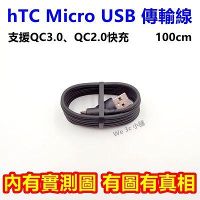 【最新款更耐用】hTC 原廠傳輸線 100cm 充電線 M9+ M8 M7 E9+ E8 826 820 816 蝴蝶2