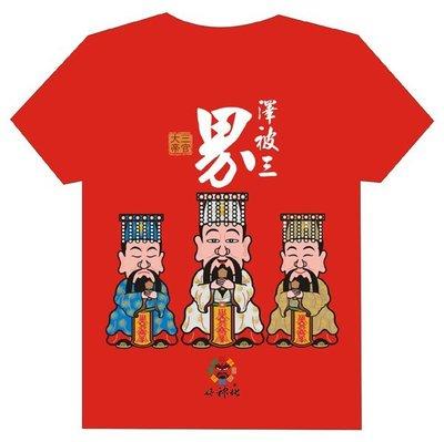 好神好話.三官大帝.澤被三界【KT130】好神化文創T恤