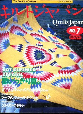 紅蘿蔔工作坊/拼布~キルトジャパンQuilts Japan 7 (1988年6月号)(日文書)