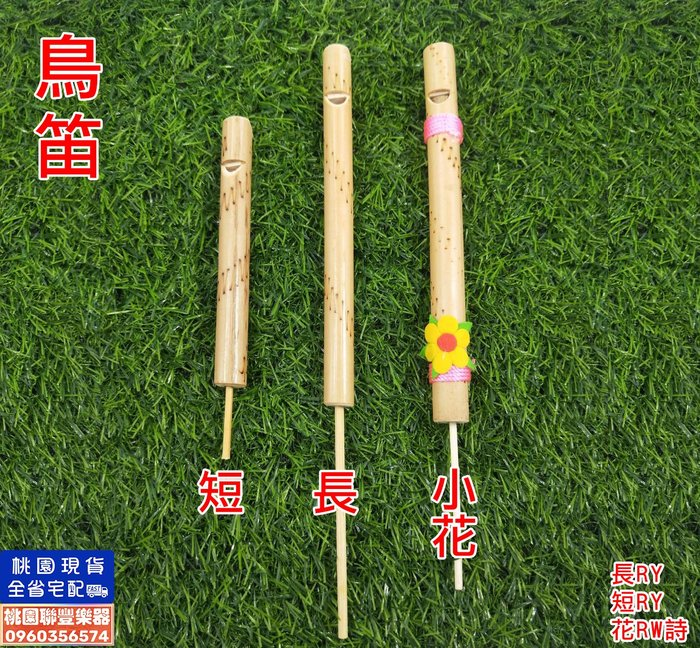 《∮聯豐樂器∮》單聲鳥拉笛-小花款賣場 鳥哨 鳥笛 竹製拉式 傳統樂器 《桃園現貨》