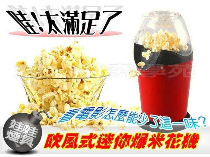 ㊣娃娃研究學苑㊣家用迷你電動吹風式爆米花機 看電影必吃零食 在家裡就可以製造電影院氣氛(TOK0854)