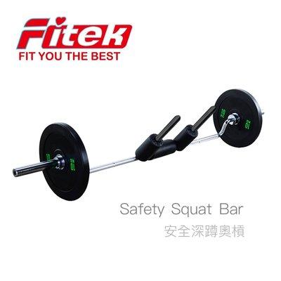 【Fitek健身網】安全深蹲槓/SSB槓/深蹲專用槓/深蹲安全槓/護肩U型槓/奧林匹克大彎桿/舉重奧槓