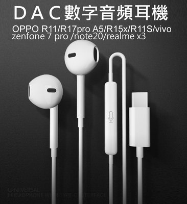 zenfone7 zenfone 7 pro 數字音頻耳麥 DAC 耳機 note20 realme x3