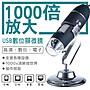 【現貨-免運費!台灣寄出】USB電子顯微鏡 可連續變焦500/1000倍 支援電腦/OTG手機 可測量拍照 放大鏡