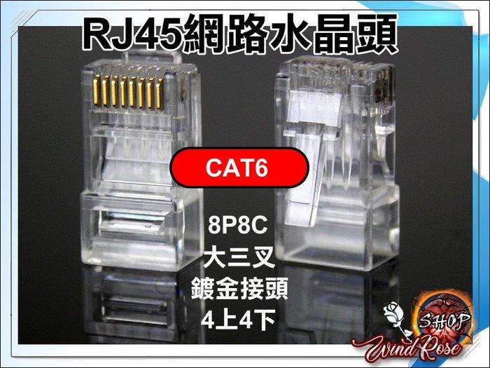 CAT.6 大三叉 4上4下 鍍金水晶頭 千兆網路 8P8C RJ45 網路 連接頭 1顆2元