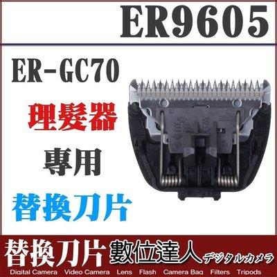 【數位達人】Panasonic ER9605 替換刀片 替換刀頭 ER-GC70專用 /1
