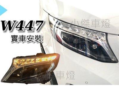 小傑車燈-BENZ V-CLASS W447 V250 VITO 16 17年 低配改高配 全LED四魚眼R8 大燈