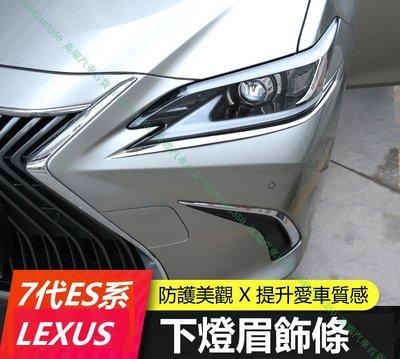 『高端汽車百貨』Lexus凌志 19-21款 ES200 ES250 ES300H 大燈下燈眉裝飾亮飾條 外飾改裝
