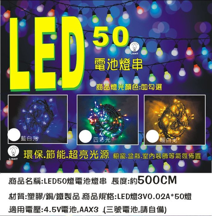 *洋洋小品【LED彩色50燈電池式燈串露營燈飾】桃園平鎮中壢聖誕節-LED燈泡LED燈條LED燈串