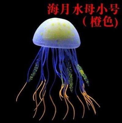 仿真水草魚缸仿真水母/水族箱造景裝飾套餐珊瑚水草/漂浮熒光假水母大小號