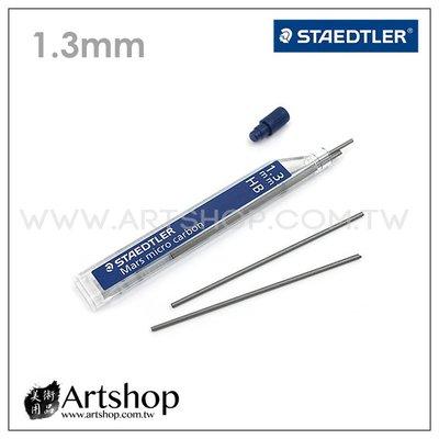 【Artshop美術用品】德國 STAEDTLER 施德樓 250 超韌自動筆芯 1.3mm (HB)