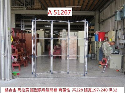 A51267 鋁合金 易拉展 弧型展場 隔間牆 ~ 組合展板 展長隔間 隔間櫃 雙面櫃 背櫃 台北二手家具 聯合二手倉庫