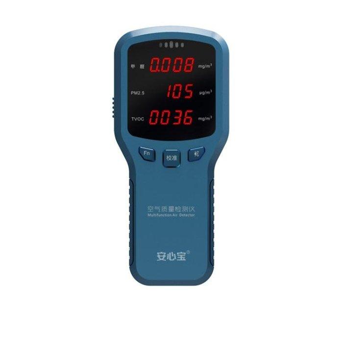 甲醛檢測儀PM2.5家用室內激光空氣質量監測試儀器霧霾錶
