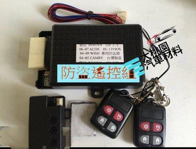 專業整合型遙控防盜器 / MAZDA TIERRA / 兩個遙控器