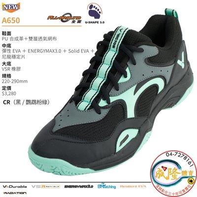 §成隆體育§ VICTOR A650 羽球鞋 2020年款 羽球 球鞋 A650 CR 羽毛球鞋 運動鞋 公司貨 附發票