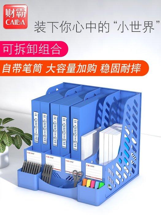 文件夾收納盒立式三層文件架子置物架簡易書架文件欄3層文件框辦公用品大全資料架文件筐桌面文件收納架塑料