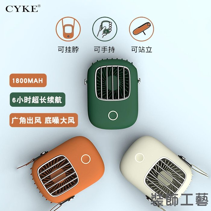CYKE 2020新品懶人掛脖風扇手持知意小風扇廣角出風USB充電隨身