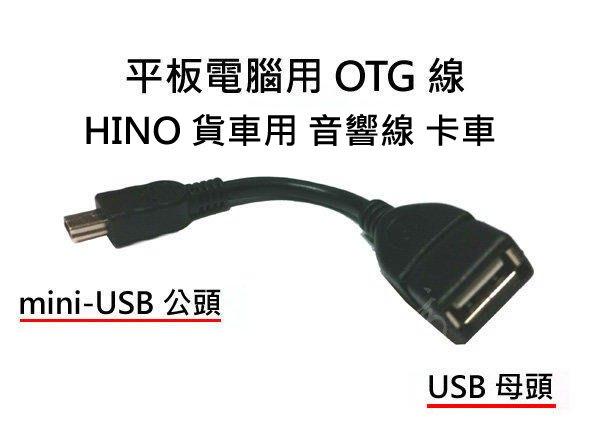 HINO貨車 汽車音響線 卡車 MP3 隨身碟轉換器 平板電腦 OTG線 mini SUB公頭 對 USB母頭 轉接線