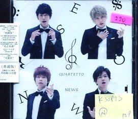 *真音樂* QUARTETTO / NEWS 全新 K30873