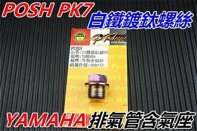 MOTORS- POSH白鐵鍍鈦螺絲.排氣管(含氧感知座用).適用:YAMAHA車系.四代戰/BWSR不適用