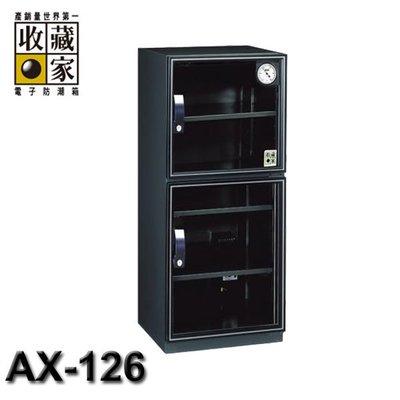 【MR3C】有問有便宜 含稅附發票 收藏家 AX-126 電子防潮箱(離島和偏遠地區運費另計)