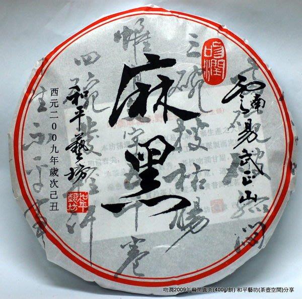 和平藝坊推出吻潤2009年最優質的易武麻黑圓茶400克普洱茶限量分享