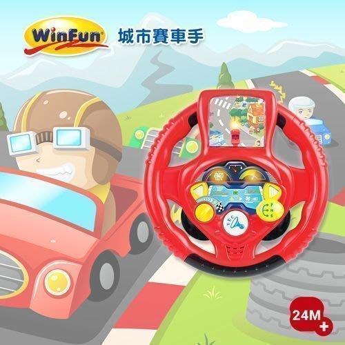 碩捷WinFun-城市賽車手