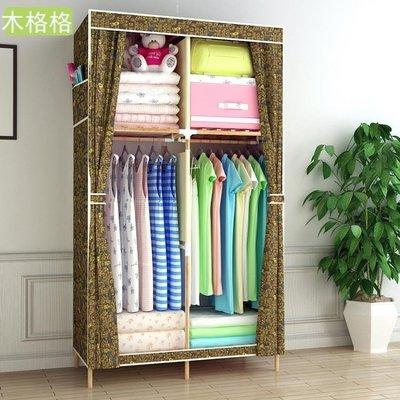 現貨/實木雙人大號衣櫃簡易布藝收納布衣櫥摺疊組裝加固單人牛津布衣櫃  igo/海淘吧F56LO 促銷價